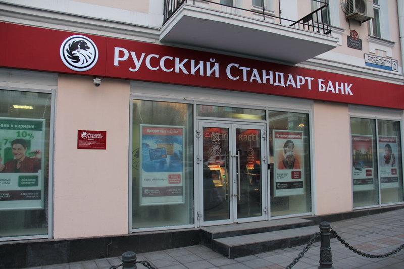 Монтаж систем вентиляции и кондиционирования в помещениях Русский Стандарт Банк